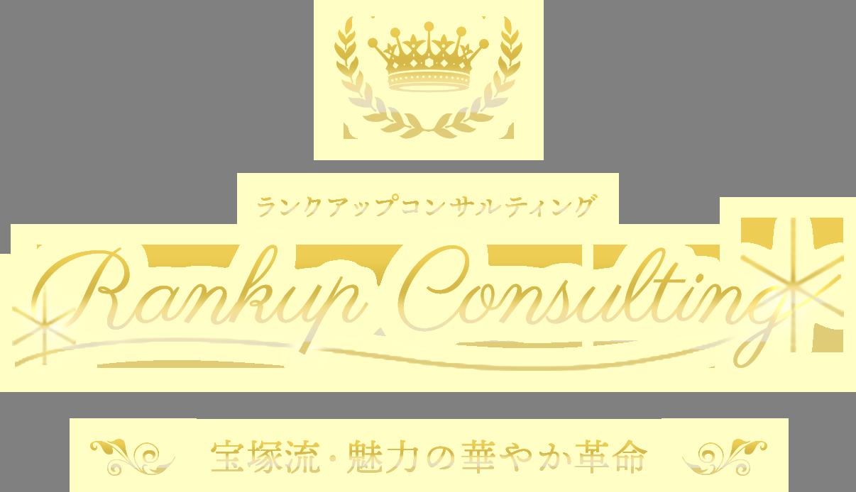 ランクアップ華やかコンサルティング「宝塚流・魅力革命」